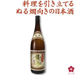 日本酒 特撰本醸造 地酒 長久 一升瓶|chokyuan