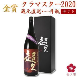 日本酒 父の日 ギフト 受賞 限定酒 お酒 純米大吟醸 1800ml GIFT|chokyuan