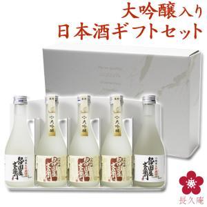 日本酒 ギフト 飲み比べセット プレゼント 大吟醸 GIFT|chokyuan