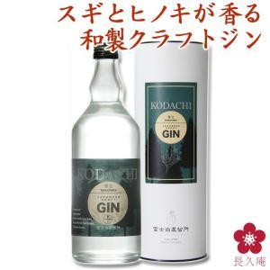 ジン ギフト クラフトジン kodachi|chokyuan