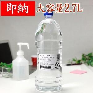 アルコール消毒 消毒用エタノール 蛇口 大容量 ウォッカ 送料無料 業務用|chokyuan