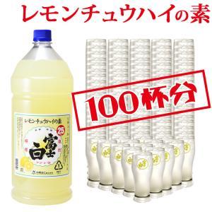 レモンサワーの素 業務用 割り材 100杯分|chokyuan