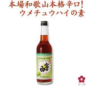 ウメサワーの素 割り材 美味しい 15杯分|chokyuan