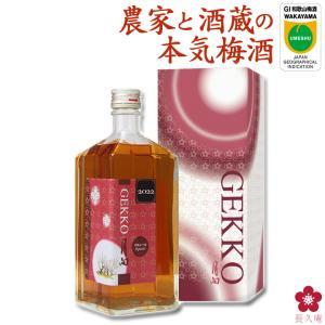 【完売間近】梅酒 母の日 遅れてごめんね ギフト プレゼント 父の日 高級 月向 gekko GI|chokyuan