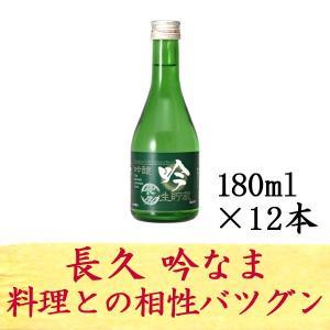 お酒 日本酒 ミニボトル 吟なま 生酒 長久 180ml 12本 中野BC 長久庵|chokyuan