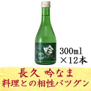 お酒 日本酒 ミニボトル 吟なま 生酒 長久 300ml 12本 中野BC 長久庵|chokyuan