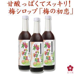 梅どころ和歌山から丁寧に漬けた本場の梅果汁。 子供の頃の「初恋」のような甘酸っぱい味わいです。  豊...
