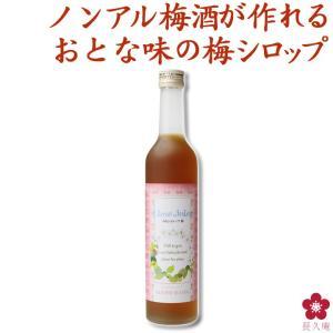 うめジュレップ 梅 500ml (中野BC/和歌山県)の商品画像|ナビ