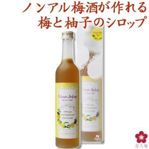 好きなときに、好きなように…。 和歌山県産の青梅をたっぷり使用した梅酒風味のノンアルコールシロップ ...