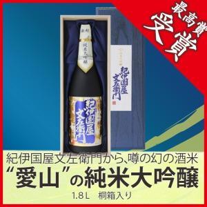 日本酒 父の日 ギフト 純米大吟醸 愛山 1800ml GIFT|chokyuan