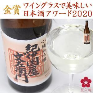 日本酒 ギフト 純米吟醸 受賞|chokyuan