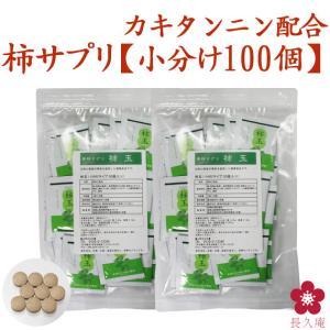 青柿 カキタンニン サプリ 小分け 100個|chokyuan