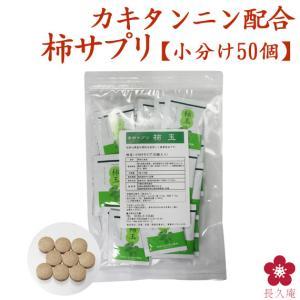 青柿 カキタンニン サプリ 小分け 50個|chokyuan