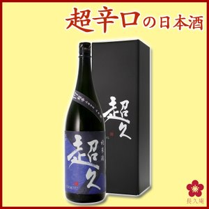 お酒 ギフト 一升瓶  超辛口 生原酒 GIFT|chokyuan