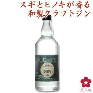 ジン ギフト クラフトジン 和製ジン kodachi|chokyuan
