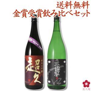 父の日 お酒 日本酒 ギフト 飲み比べセット 金賞受賞 Kura Master 1800ml GIFT|chokyuan