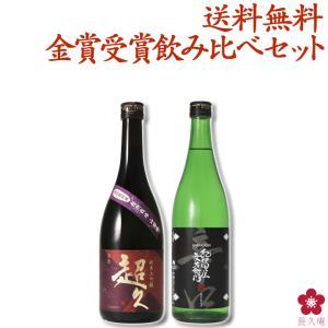 父の日 お酒 日本酒 ギフト 飲み比べセット 金賞受賞 Kura Master 720ml GIFT|chokyuan