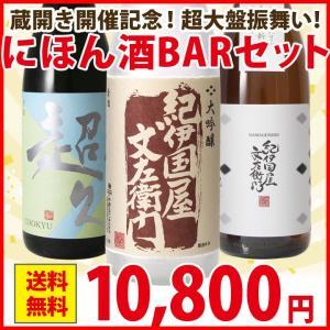 日本酒 お酒 酒 飲み比べ 飲み比べセット セット ホワイト...
