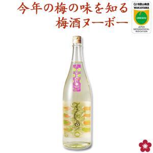 梅酒 ヌーボー 中野梅酒NOUVEAU(ヌーボー)1800ml