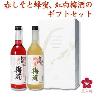 梅酒セット  送料無料|chokyuan