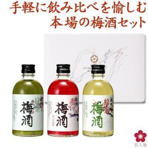 梅酒セット ギフト 送料無料|chokyuan