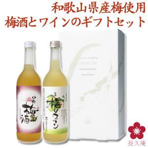 梅酒 ギフト 梅のワイン お酒|chokyuan