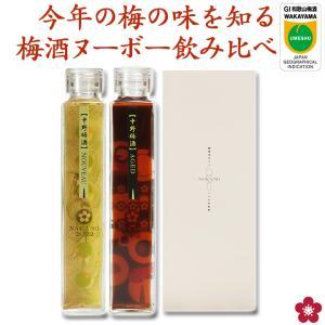 梅酒プレミアムセット 梅酒の新酒ヌーボーと熟成酒エイジドのセット200ml×2本