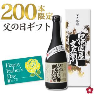 【クール送料無料】父の日 限定 グルメ お取り寄せ お酒 日...