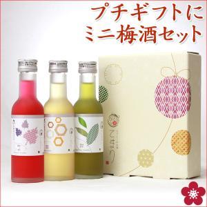 梅酒 ギフト お酒 飲み比べ 飲み比べ 送料無料|chokyuan