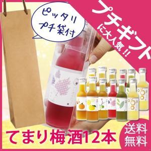 梅酒 飲み比べ ミニボトル 送料無料|chokyuan