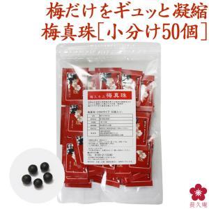 梅エキス サプリ クエン酸 小分け 50個|chokyuan