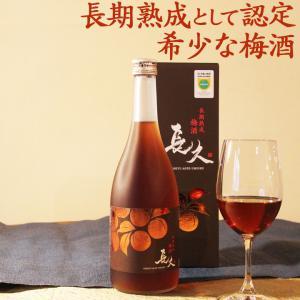 母の日 まだ間に合う 5/8正午まで 梅酒 ギフト プレゼント 花以外 父の日 熟成 高級 GI|chokyuan