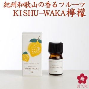 アロマ 和精油 国産 レモン おもてなし 健康食品|chokyuan