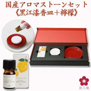 アロマストーン 和精油 ギフト レモン 送料無料 健康食品|chokyuan
