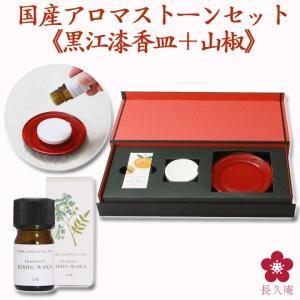 アロマストーン 和精油 ギフト 山椒  送料無料 健康食品|chokyuan