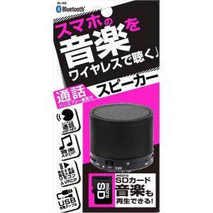 カシムラ 【ハンズフリー対応】スマホの音楽をワイヤレスで聴く! Bluetoothハンズフリースピー...