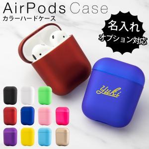 AirPods ケース カバー かわいい カラフルカラーハードケース エアポッズ AirPods 送...