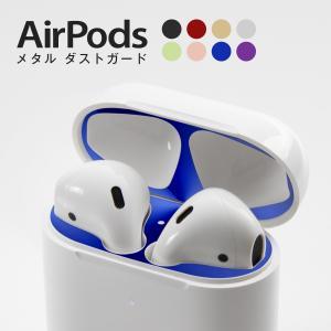 AirPods メタル ダストガード エアーポッズ 専用設計 粉塵 防塵 カバー Dust Gura...