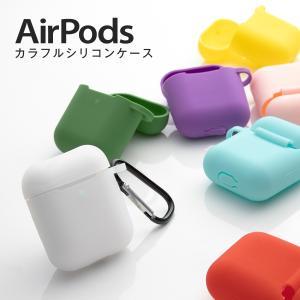 AirPods ケース カバー かわいい カラフル シリコンケース エアポッズケース iPhone ...