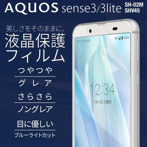 AQUOS sense3 フィルム sense3 lite 液晶保護 フィルム シート  防指紋 反射防止 アンチグレア SH-02M SHV45 SH-RM12 キズ防止 おすすめ 人気|chomolanma