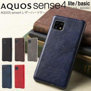 AQUOS sense4 ケース カバー secse5G sense4 lite ケース sense4 basic ケース カバー A003SH AQUOS sense4 lite レザーハードケース|chomolanma
