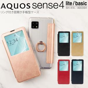 AQUOS sense4 ケース カバー secse5G sense4 lite ケース sense4 basic ケース カバー おしゃれ かっこいい 落下防止 リング付き窓開き手帳型ケース|chomolanma