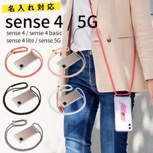 AQUOS sense4 ケース secse5G sense4 lite ケース sense4 basic ケース カバー 斜めがけ スマホケース 肩掛け かわいい 名入れ ショルダー型ストラップケース|chomolanma