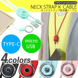 商品名称 ネックストラップ型充電ケーブル  適応機種 USB type-c 対応機器 microUS...