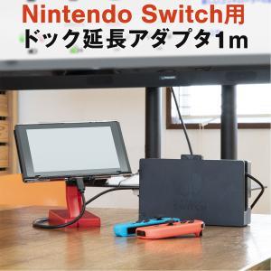 Nintendo Switch ドック 延長ケーブル ニンテンドースイッチ Nintendo Switch用 アダプタ 延長 ケーブル 1m 充電  ドック chomolanma