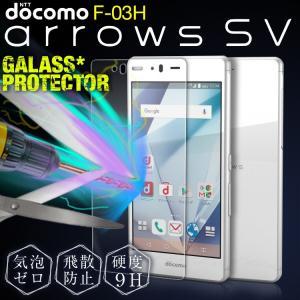 arrows SV F-03H  強化ガラス保護フィルム 9H アンドロイド android アローズ sv  保護 液晶 フィルム 強化 ガラス シート スマホ セール ポイント消化|chomolanma