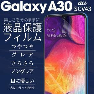Galaxy A30 SCV43 液晶保護フィルム 保護 フィルム 画面 スマホ スマートフォン 送...