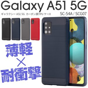 Galaxy A51 ケース 5g スマホケース カバー scg07 ケース かっこいい おしゃれ オシャレ シンプル カーボン サムスン ギャラクシー カーボン調TPUケース|chomolanma