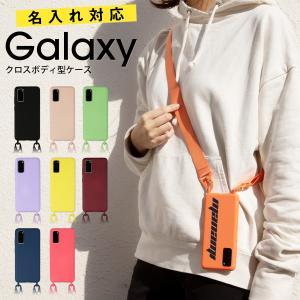 Galaxy S20 ケース s21 ultra s20+ おしゃれ かわいい  斜めがけ スマホケース 韓国 肩掛け SC-51A SCG01 SC-03L SCV41 名入れ ショルダー型ストラップケース|chomolanma
