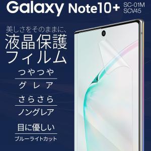 Galaxy Note10+ フィルム 気泡ゼロ 保護フィルム ノングレア サムスンギャラクシー ノ...